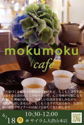 H30.6.18(月)mokumoku cafe
