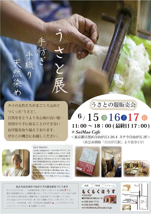 H30.6.15-17(金-日)うさと服展示販売会@SaiMaa Cafe