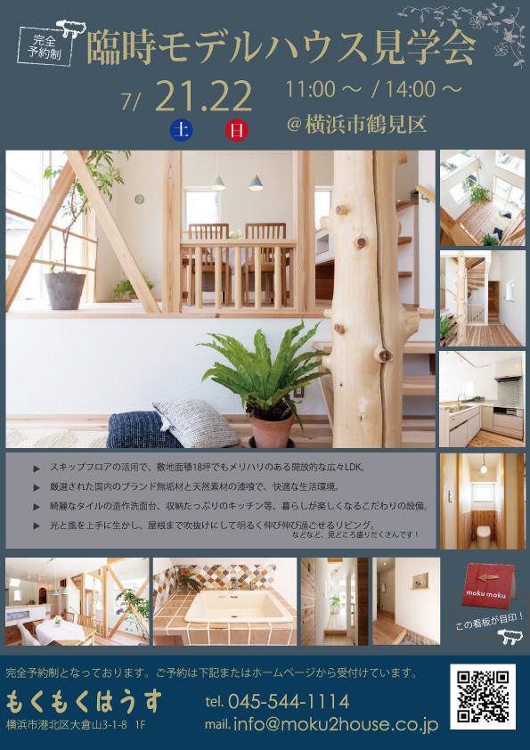H30.7.21-22(土-日) 臨時モデルハウス見学会@横浜市鶴見区