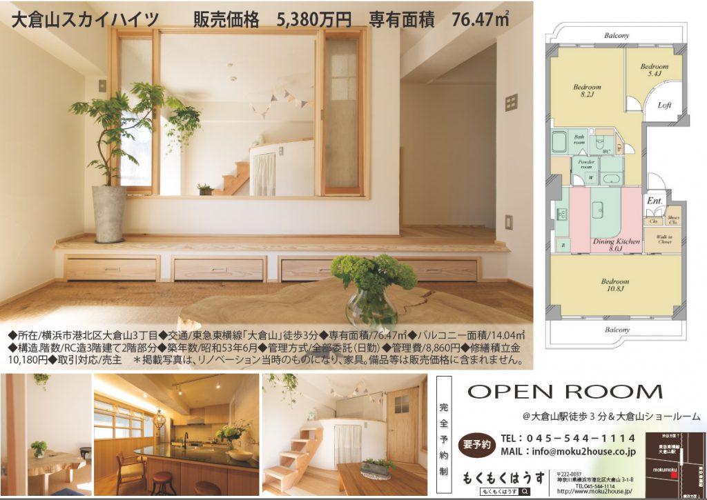 もくもくはうすが昨年6月自社購入し、リノベーションしたマンションを販売する事になりました。とても素敵に仕上げたお部屋を是非みにいらして下さい!!