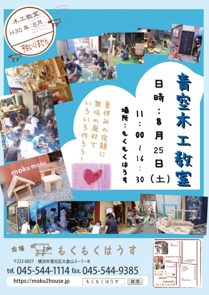H30.8.25(土) 青空木工教室 @mokumoku