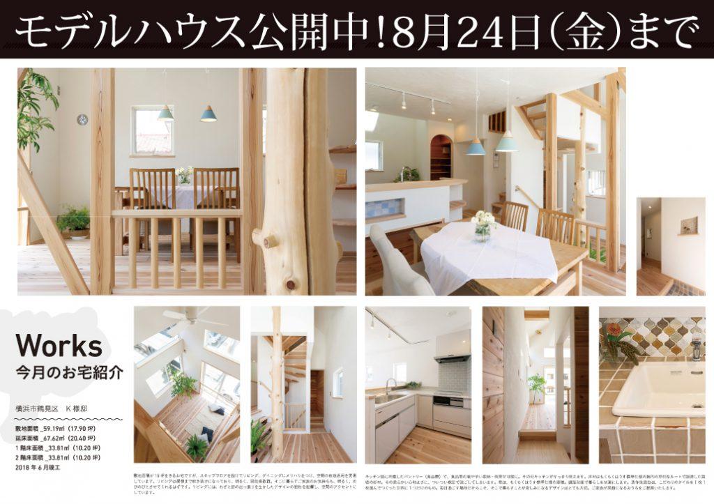 【8月24日(金)まで】臨時モデルハウス見学会@横浜市鶴見区