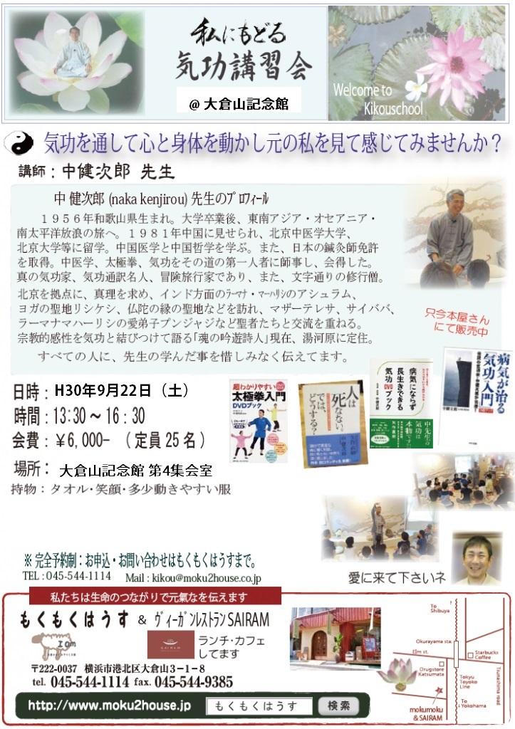 H30.9.22 (土) 中健次郎先生講習会 @大倉山記念館