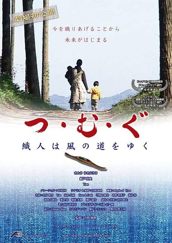 H30.9.15(土) 映画「つ・む・ぐ 〜織人は風の道をゆく〜」上映会