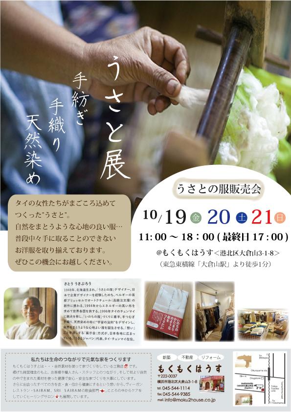 H30.10.19-21(金-日)うさと服展示販売会@mokumoku