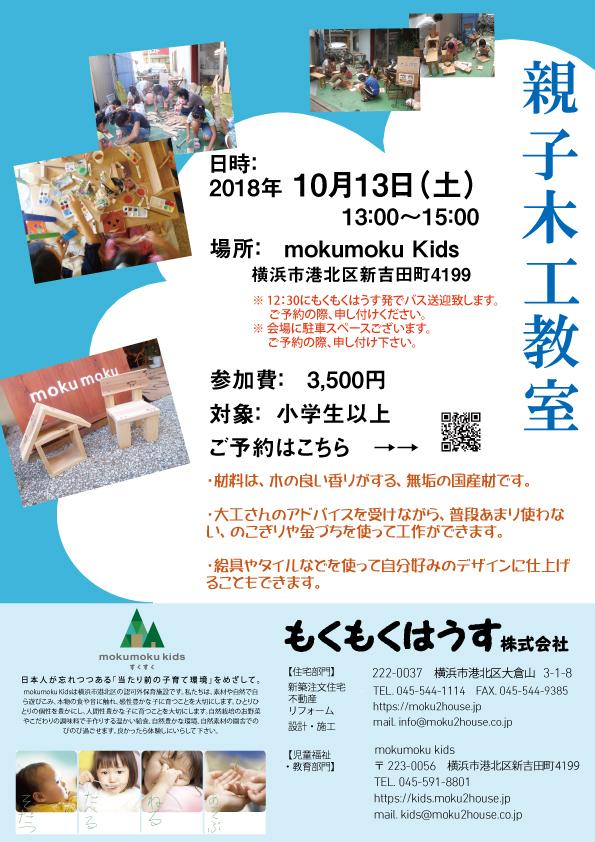 【10組限定】H30.10.13(土)親子木工教室@mokumoku Kids