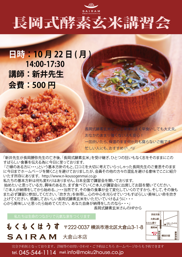 H30.10.22(月)長岡式酵素玄米講習会@サイラム大倉山本店