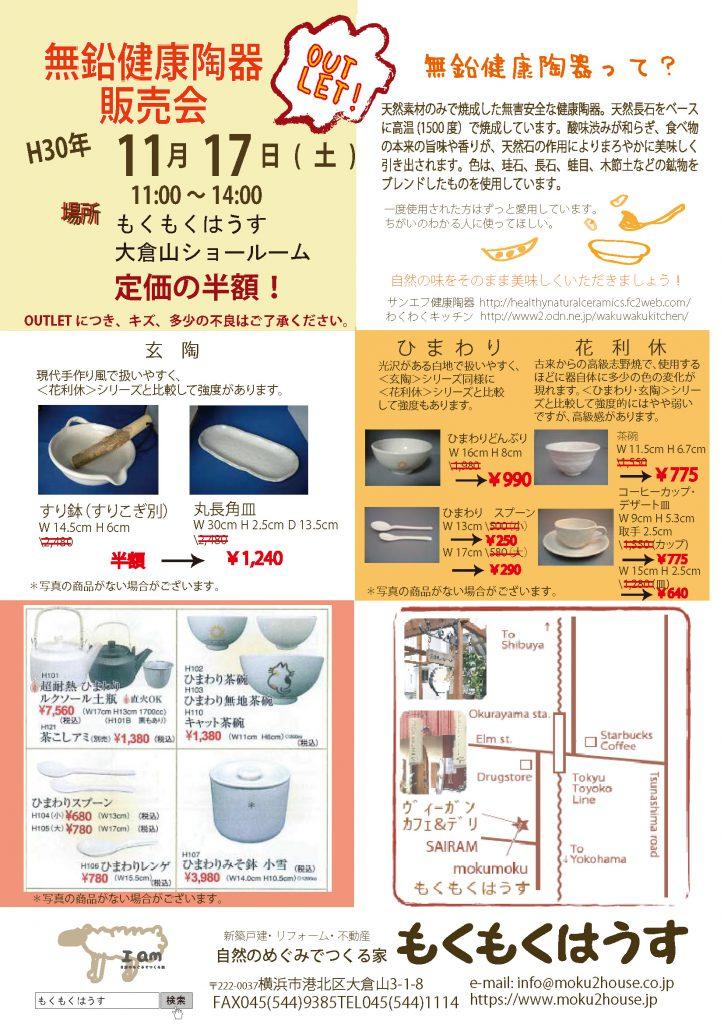 H30.11.17(土)無鉛健康陶器販売会@もくもくはうす大倉山ショールーム ※予約不要