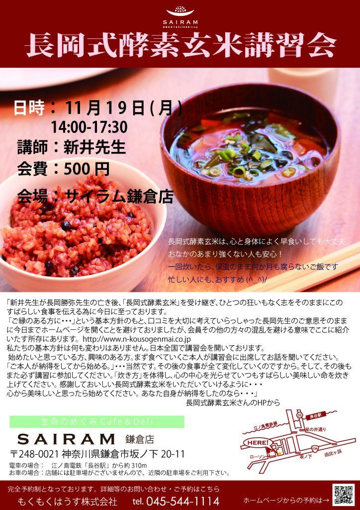 H30.11.19(月)長岡式酵素玄米講習会@サイラム鎌倉店
