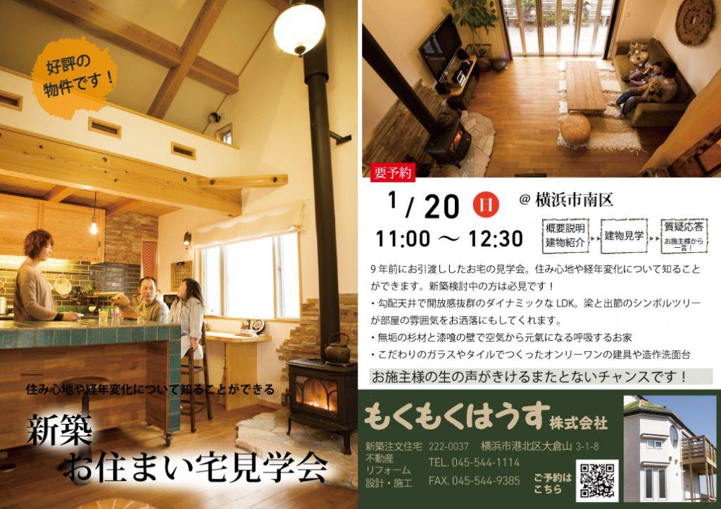 H31.1.20(日) 新築お住まい宅見学会@横浜市南区【1日限定】