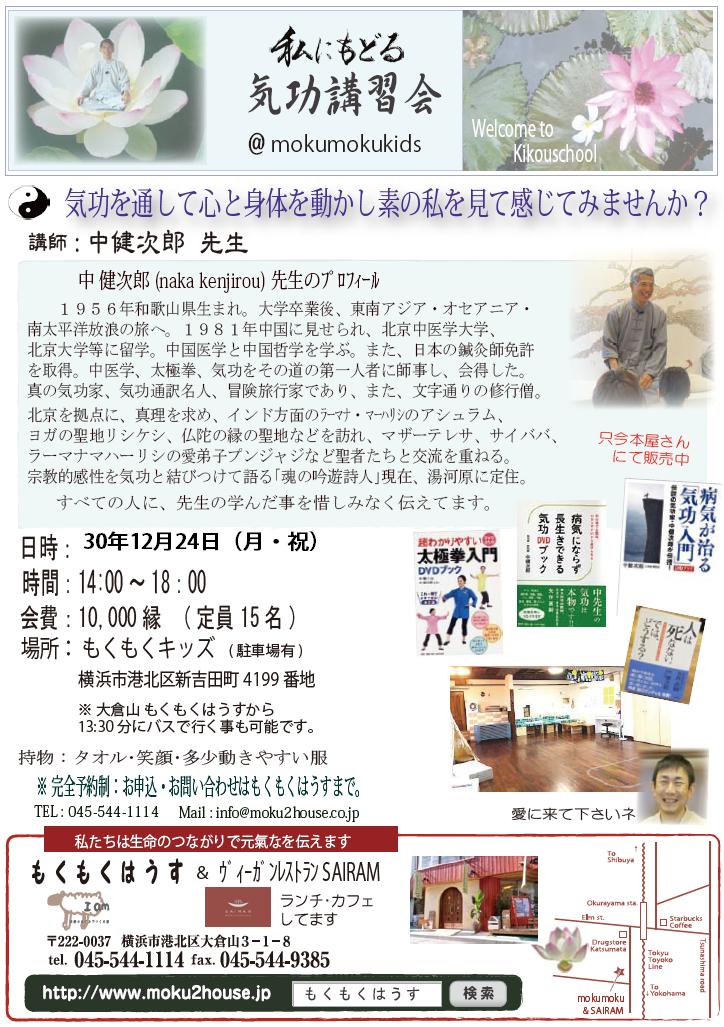 H30.12.24 (月・祝) 中健次郎先生気功講習会 @mokumoku Kids