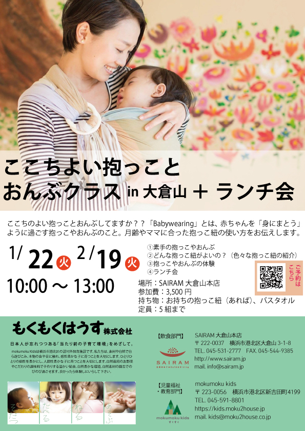 【4組限定】31.2.19(火) ここちよい抱っことおんぶクラスin大倉山 + ランチ会