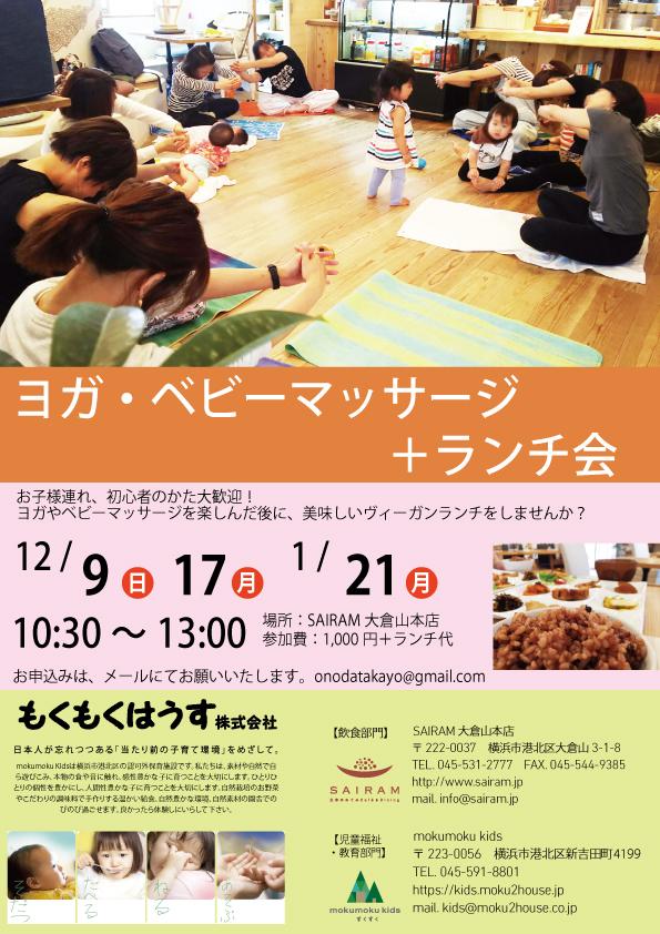 H31.1.21(月)ヨガ・ベビーマッサージ+ランチ会@サイラム大倉山本店
