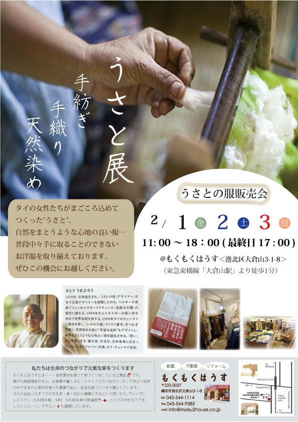 H31.2.1-3(金-日)うさと服展示販売会@mokumoku