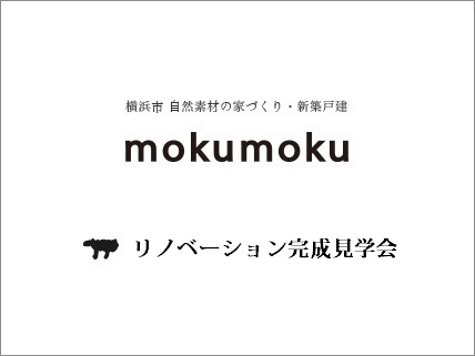 H31.1.12-13(土-日) マンションリノベーション完成見学会@大倉山ハイム