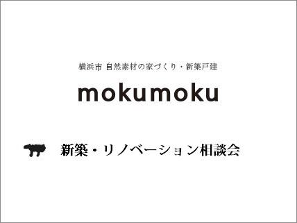 R2.11.21-23(土-月) 新築・リノベーション相談会 @mokumoku