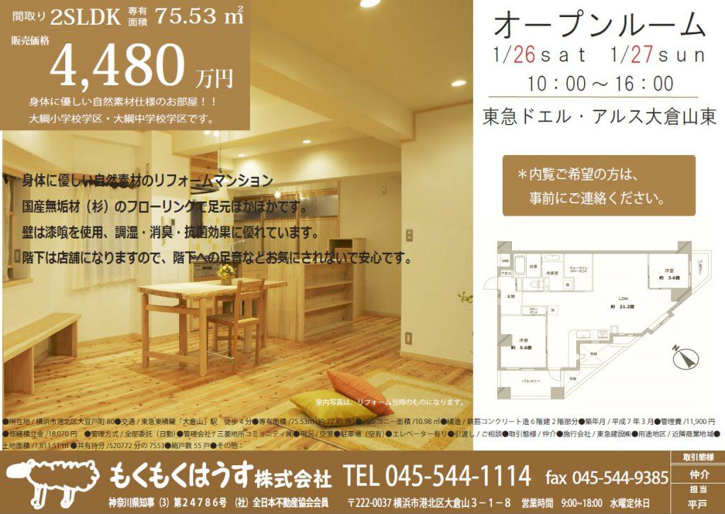 H31.1.26(土)27(日) オープンルーム【東急ドエルアルス大倉山東】