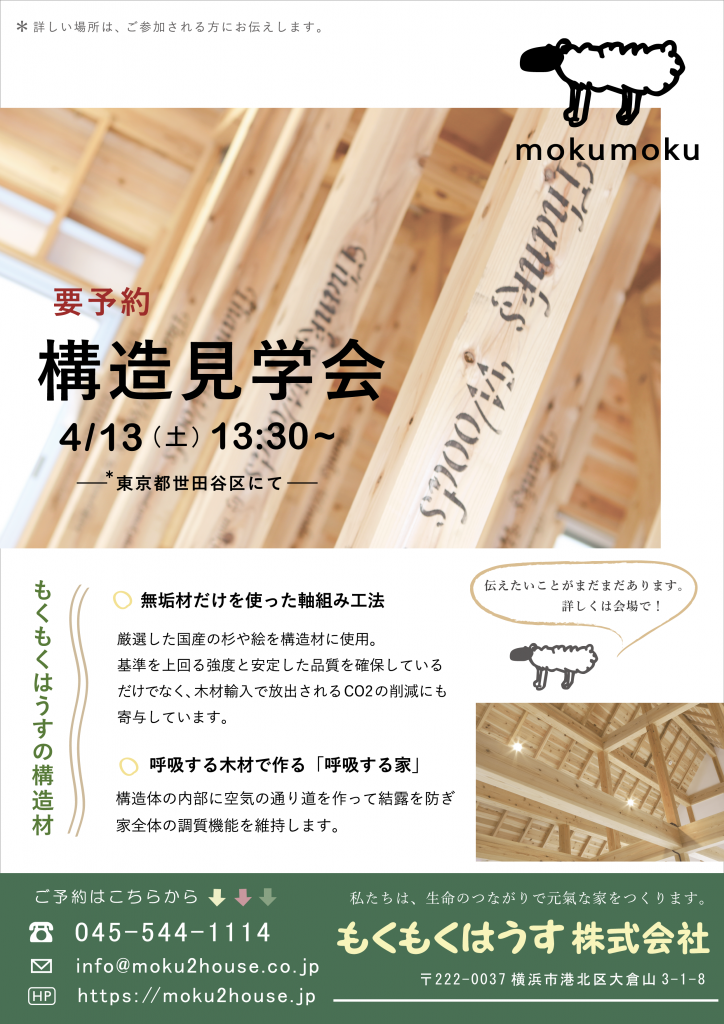 H31.4.13(土) 構造見学会@東京都世田谷区