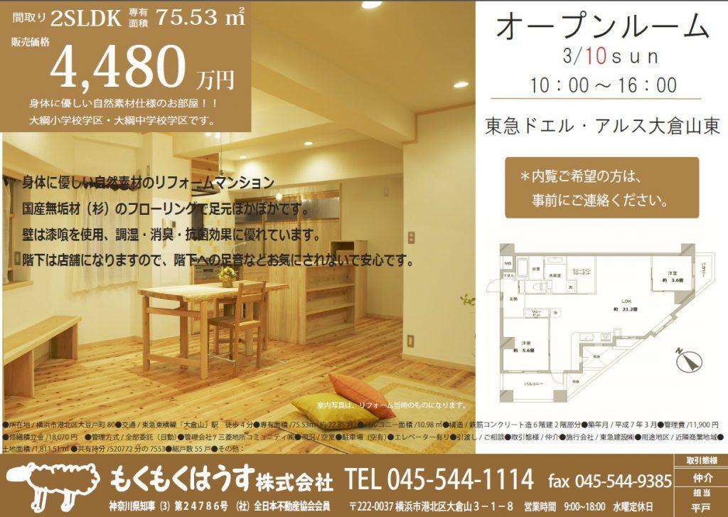 H31.3.10 (日) OPENROOM@ドエルアルス大倉山東