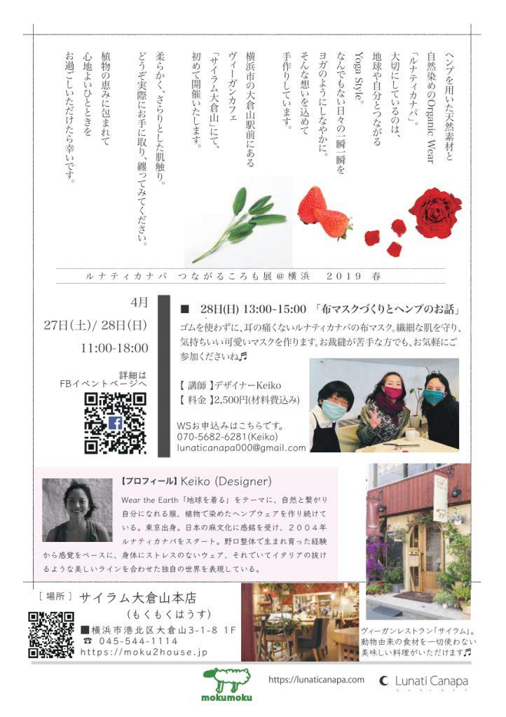 H31.4.27-28(土-日)ルナティカナパ  『つながる衣展』  〜自然染めヘンプウェア 展示販売会〜