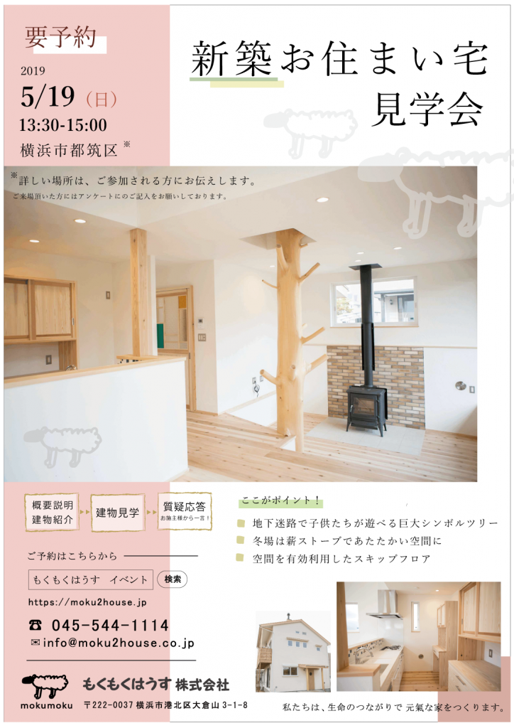 R1.05.19(日)新築お住まい宅見学会~1日限定!~