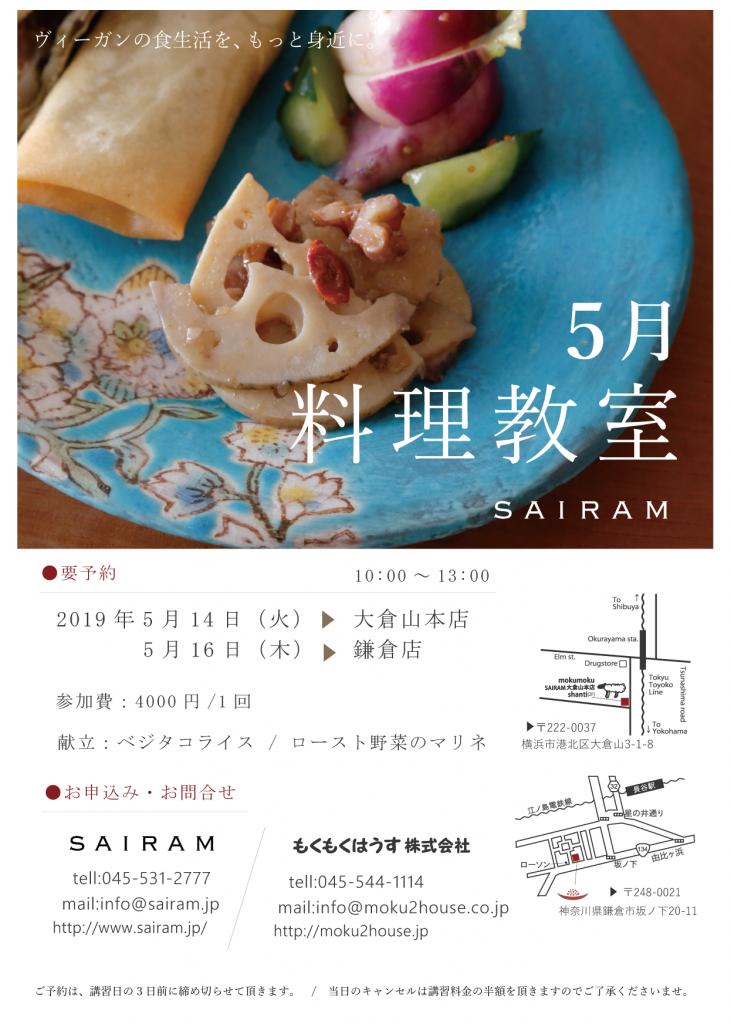 R1.5.14(火)16(木)サイラム料理教室