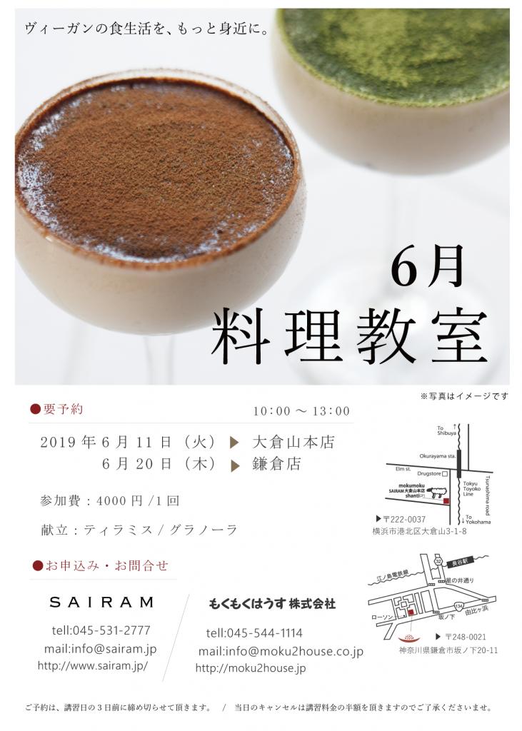 R1.6.11(火)20(木)サイラム料理教室