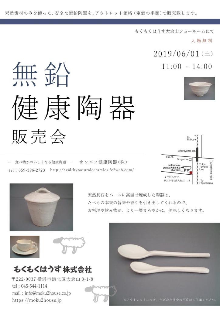 R01.06.01(土)無鉛健康陶器販売会@1日限定