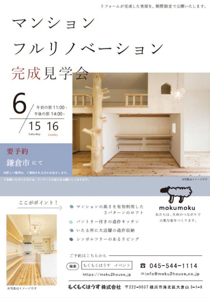 R01.6.15-16(土日) マンションフルリノベーション完成見学会@鎌倉市