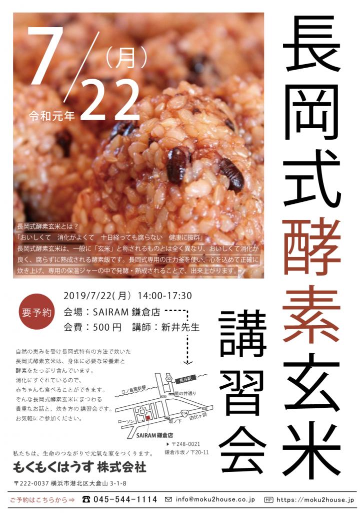 R1.7.22(月)長岡式酵素玄米講習会@SAIRAM鎌倉店