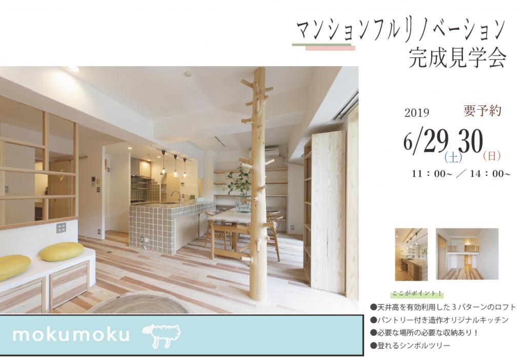 2019/6月 29・30 (土・日) マンションフルリノベーション @鎌倉