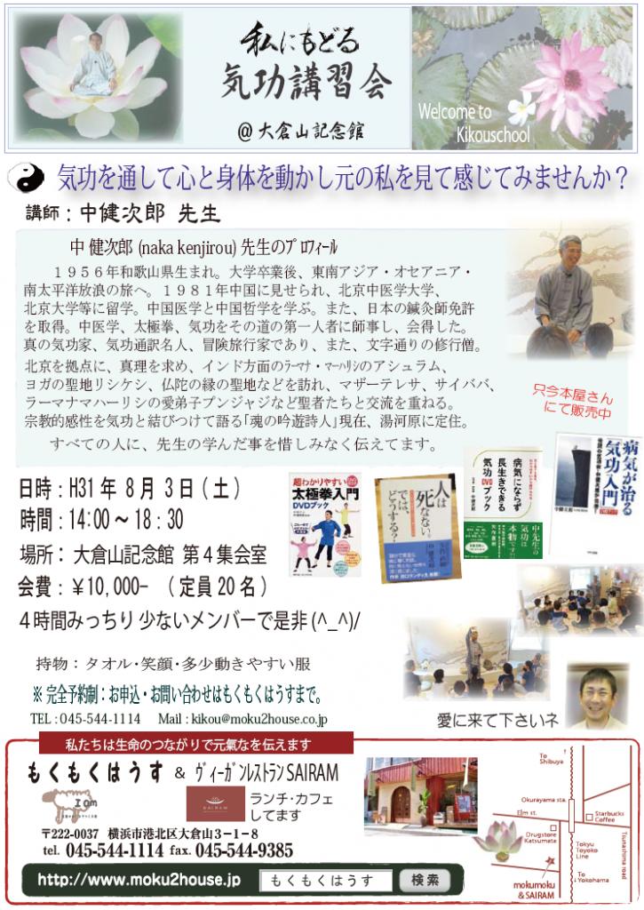 2019.8.3(土) 中健次郎先生気功講習会 @大倉山記念館