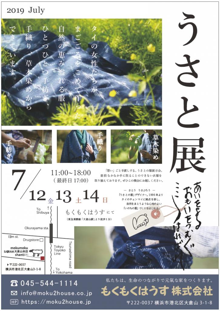 R1.7.12-14(金-日)うさと展