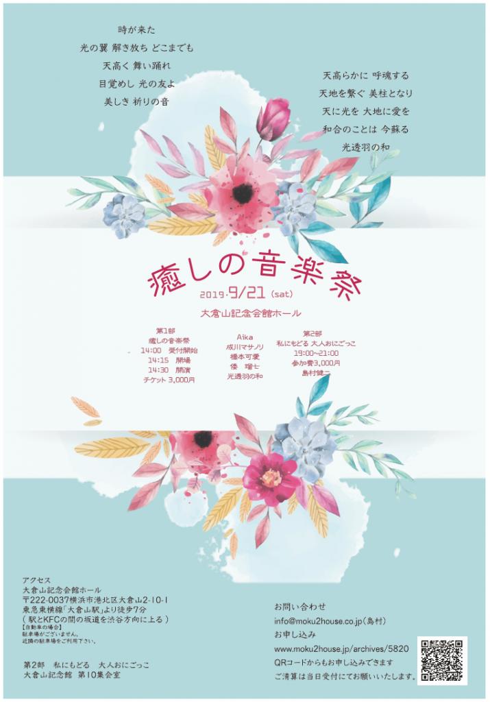 '19.9.21  癒しの音楽祭 @大倉山記念館 ホール
