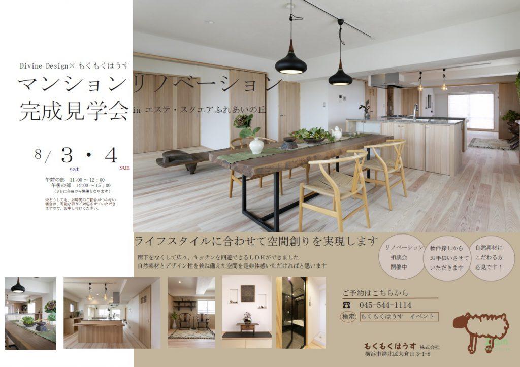 R1.8.3(土)4(日)マンションフルリノベーション完成見学会@都筑区