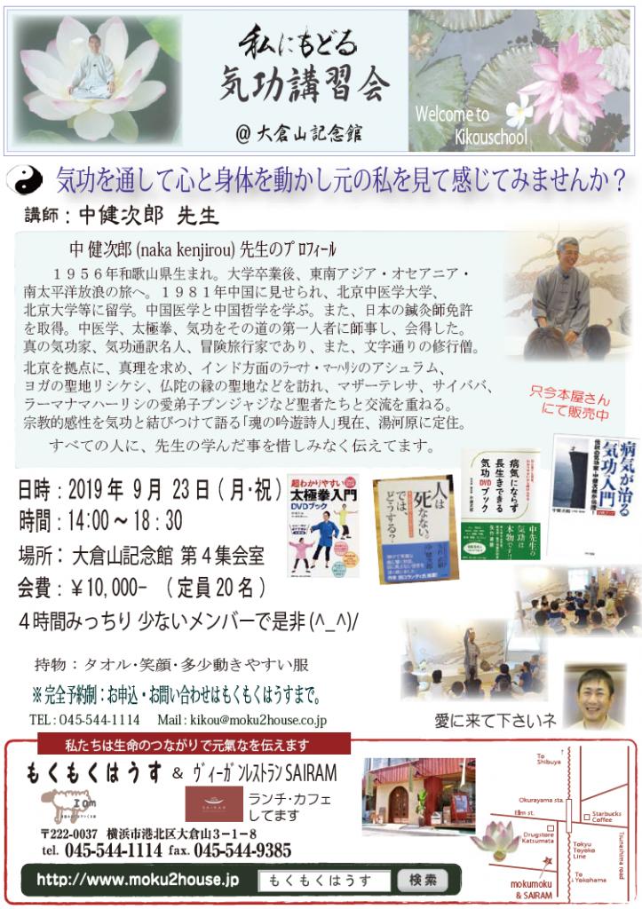 2019.9.23(月・祝) 中健次郎先生気功講習会 @大倉山記念館