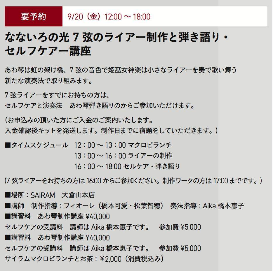 9/20(金)  なないろの光 7 弦のライアー制作と弾き語り・ セルフケアー講座
