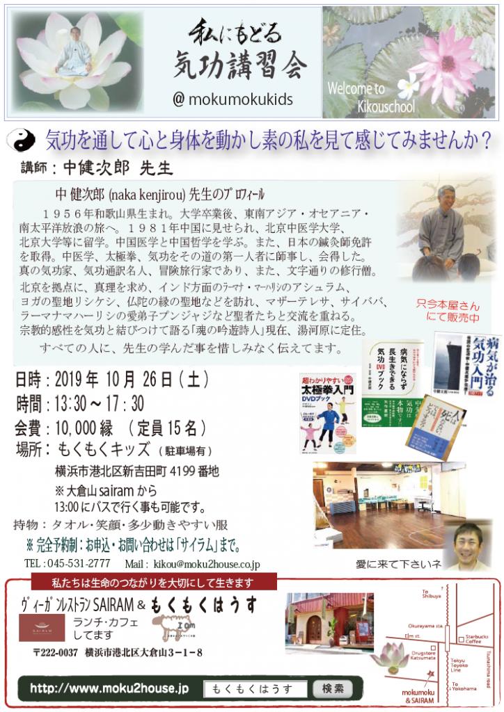2019.10.26 中健次郎先生気功講習会 @mokumoku Kids