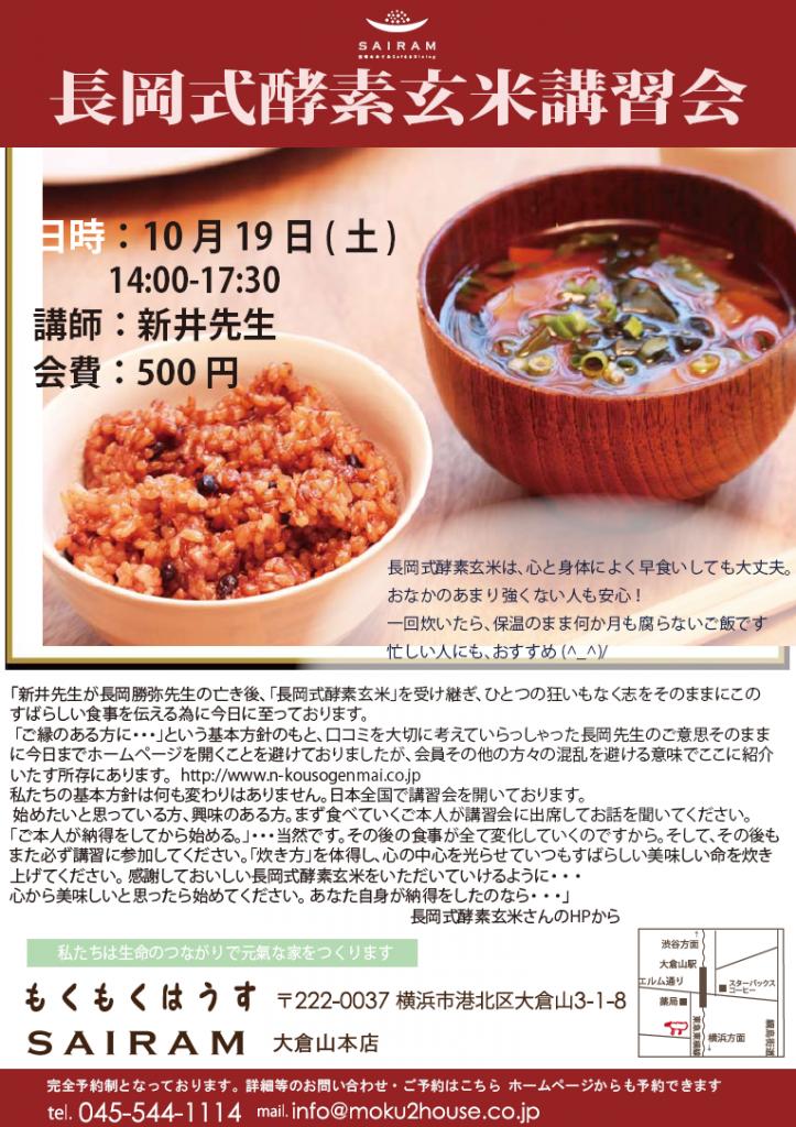 R1.10.19(土)長岡式酵素玄米講習会@ サイラム 大倉山