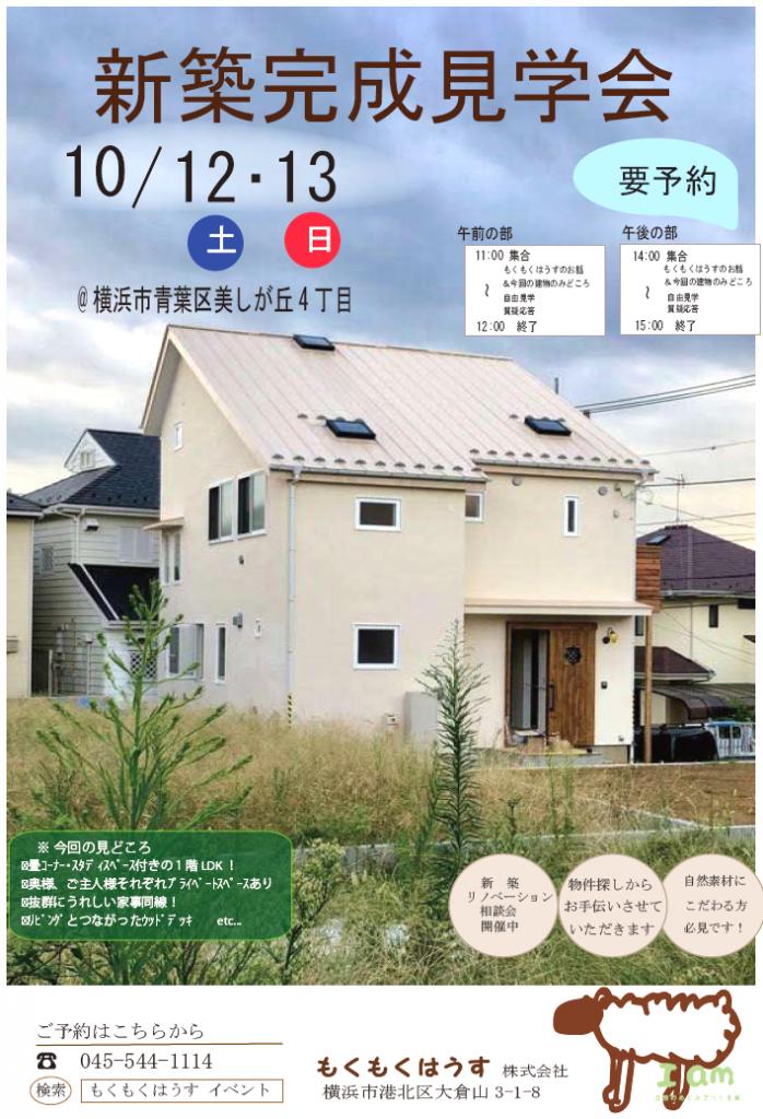 10/12・13 (土・日) 新築完成見学会 @ 美しが丘