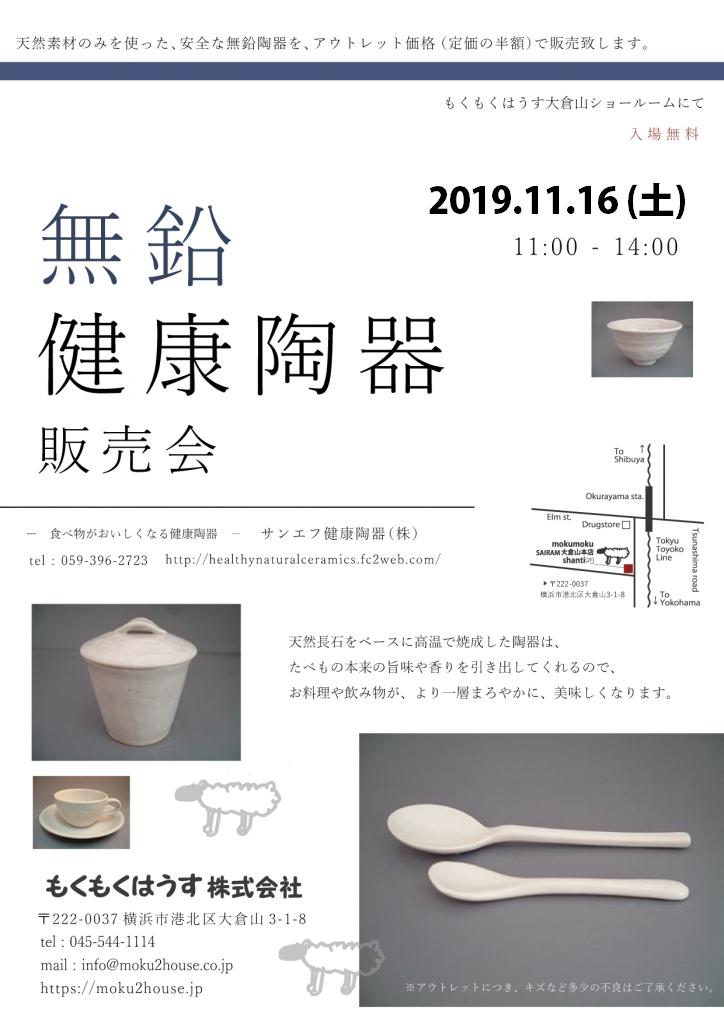 R01.11.16 (土)無鉛健康陶器販売会@1日限定
