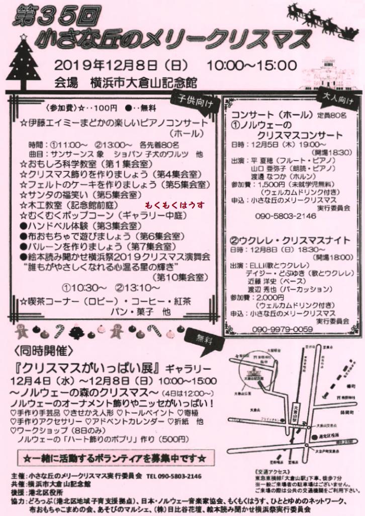 R1.12.8(日) 青空木工教室 @大倉山記念館