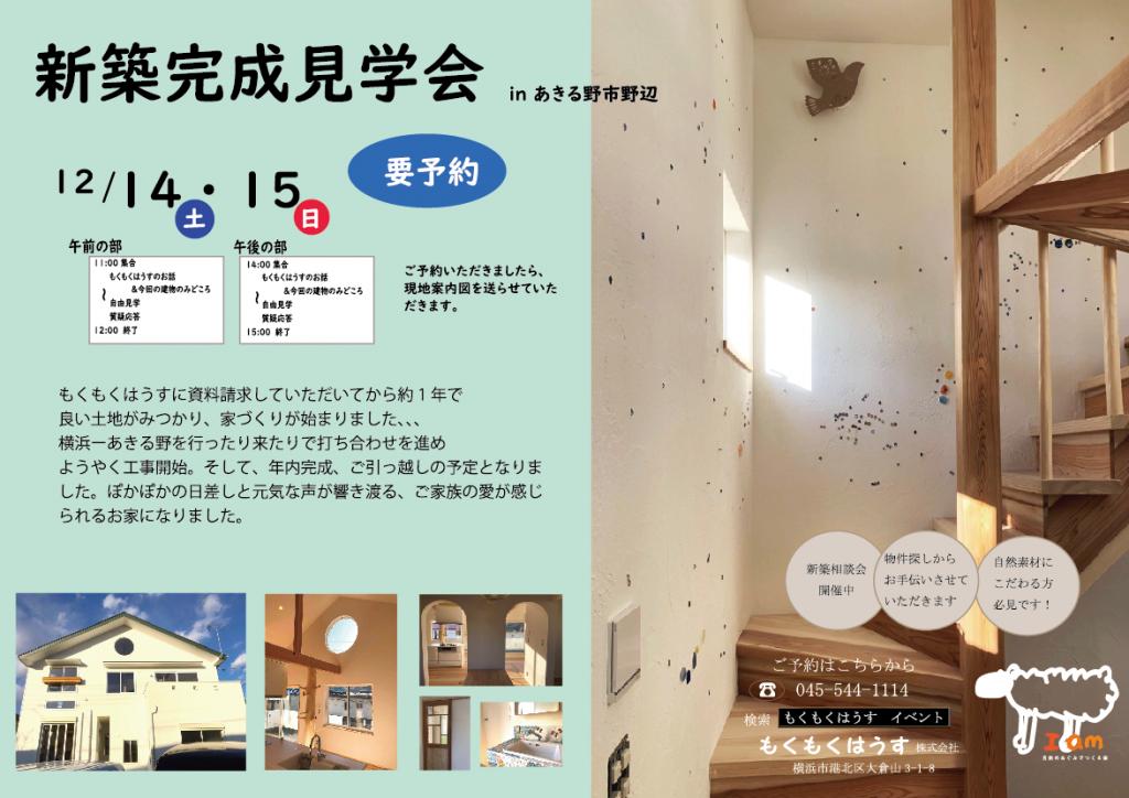 12/14・15 (土・日) 新築完成見学会 @あきる野市