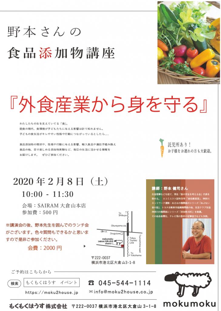 R2.2.8 (土) 野本健司さんの食品添加物講座