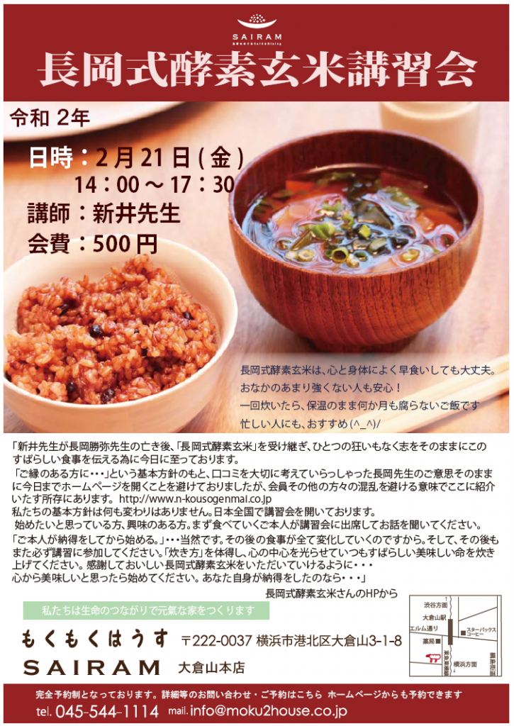 R2.2.21(金) 長岡式酵素玄米講習会 @サイラム 大倉山