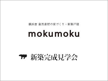 2020.4.11(土) 新築完成見学会@横浜市神奈川区