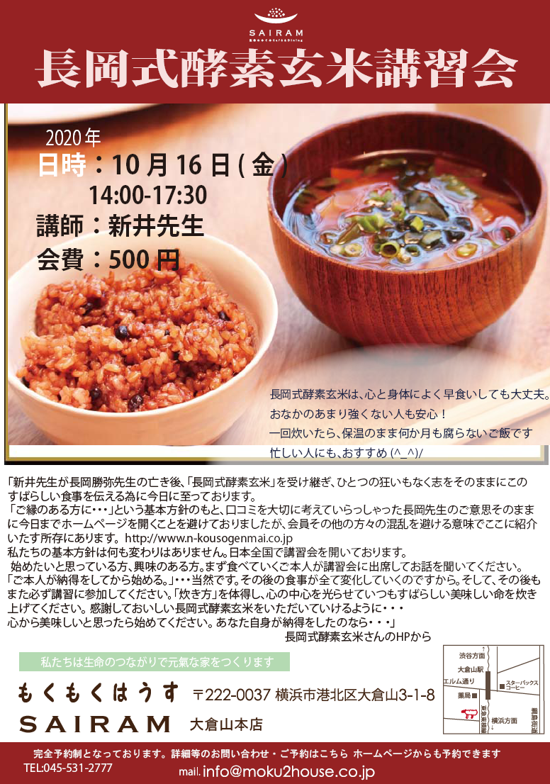 R2.10.16 (金) 長岡式酵素玄米講習会 @サイラム 大倉山