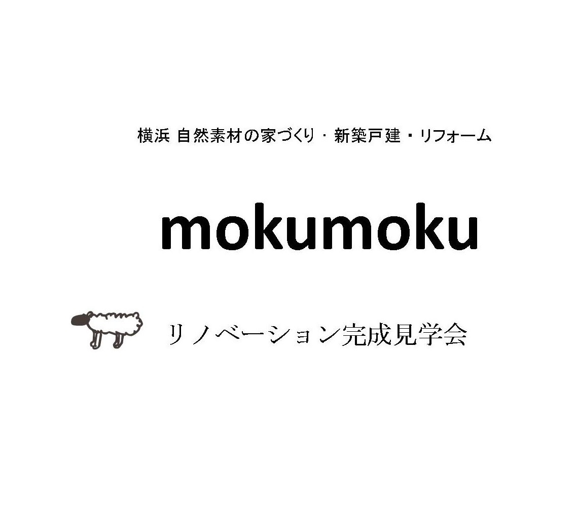 R3.2.11 リノベーション完成見学会 @大倉山