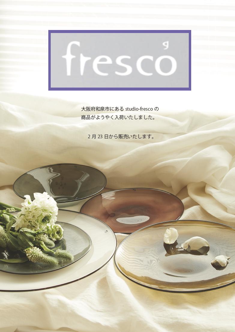 R3年 2月 studio fresco 販売致します@mokumoku
