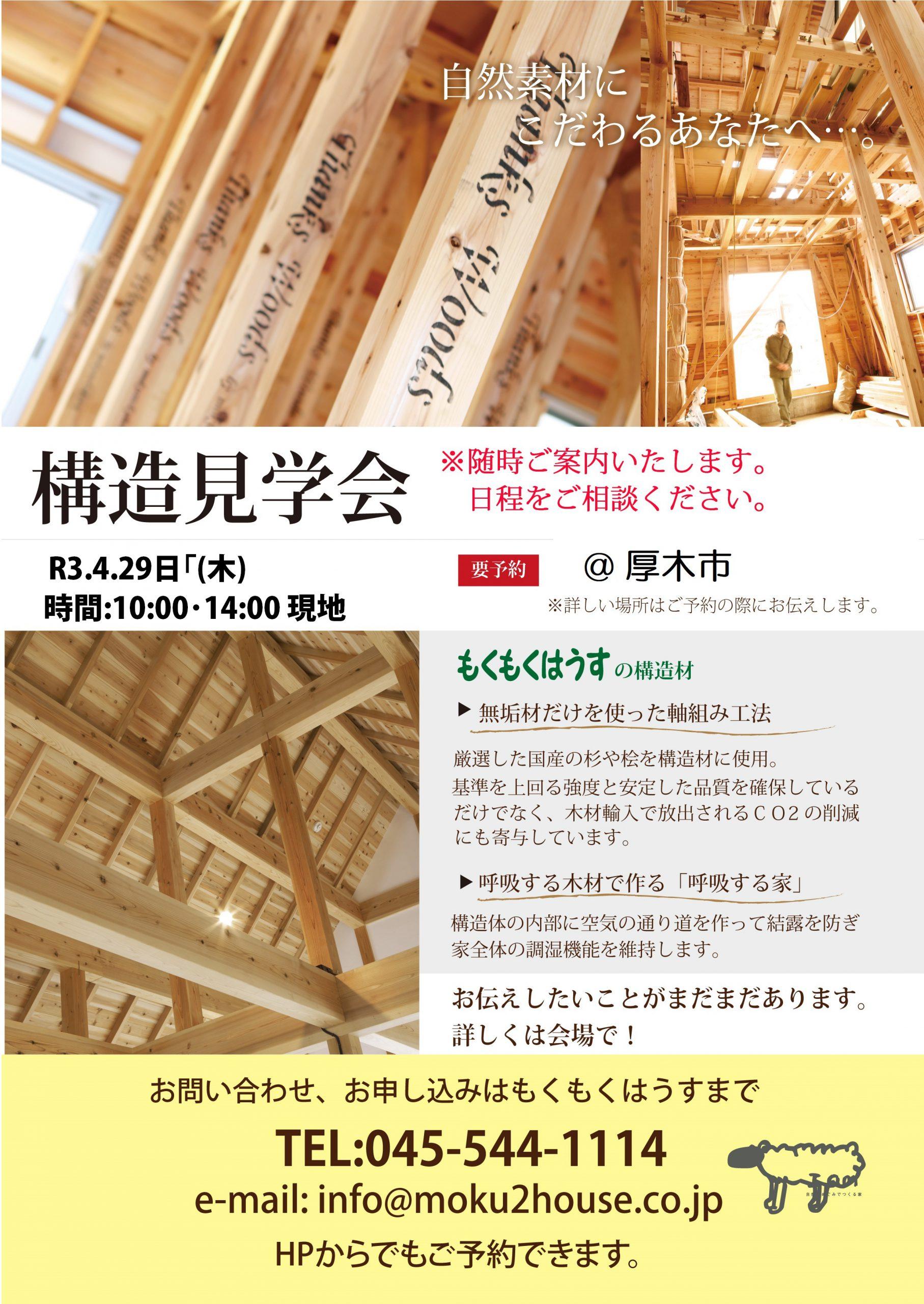 R3年4月 29日 構造見学会 @厚木市